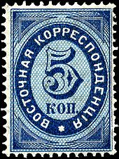 File_Stamp_Russia_offices_Turkish_1872_5k